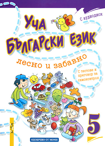Уча български език лесно и забавно 5 + CD