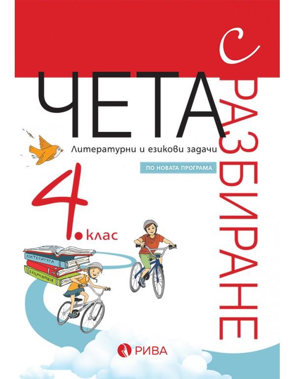 Чета с разбиране 4. клас – ново преработено издание
