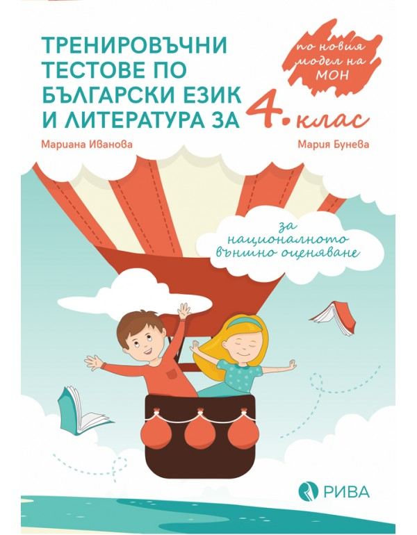 Тренировъчни тестове по български език и литература за 4. клас за НВО