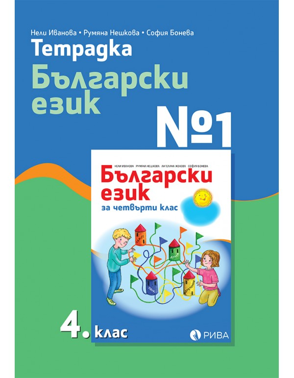 Тетрадка по български език №1 за 4. клас