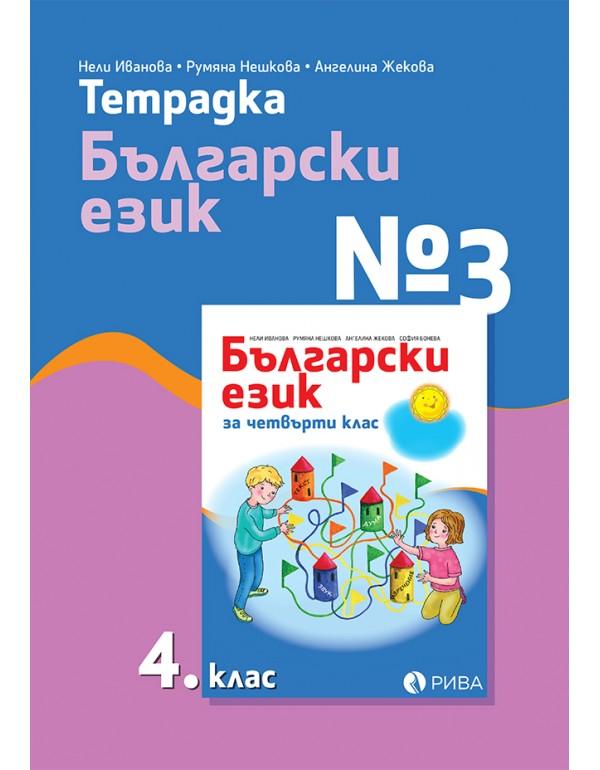Тетрадка по български език №3 за 4. клас