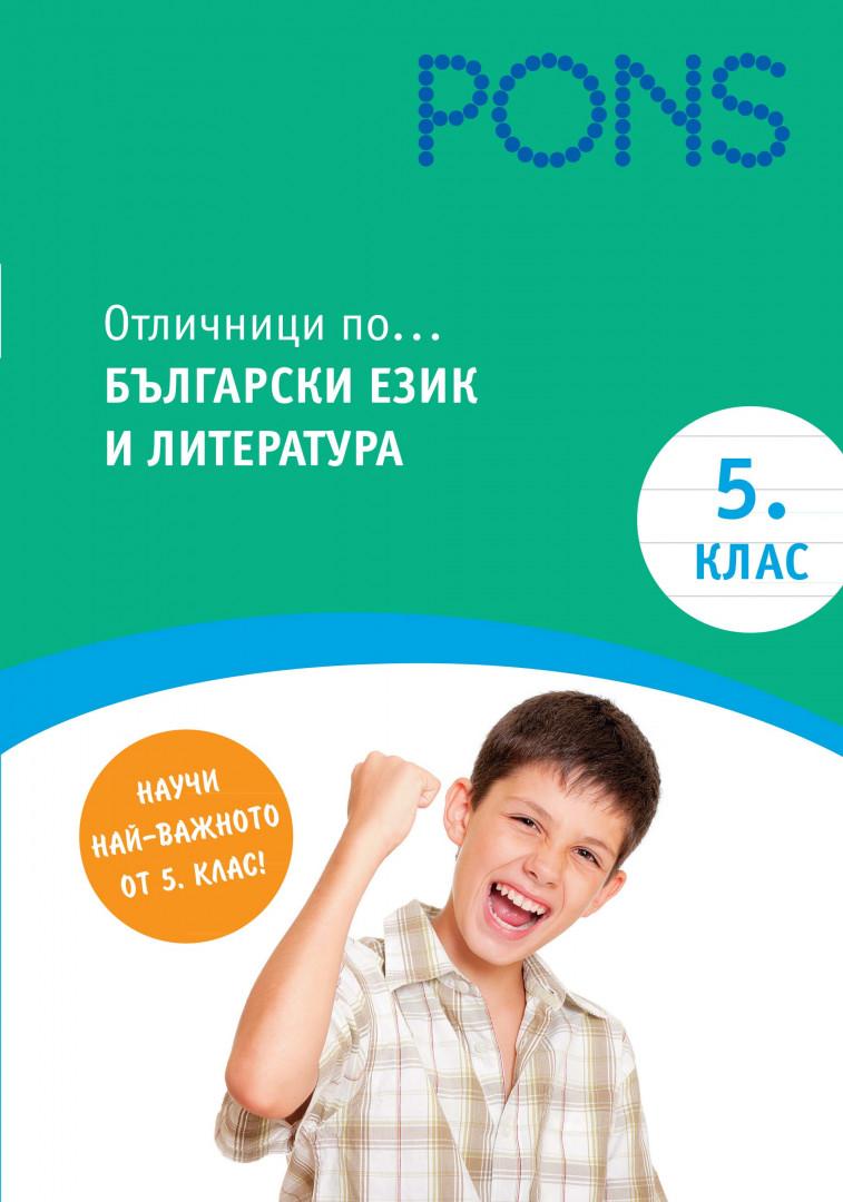Отличници по български език и литература в 5 клас