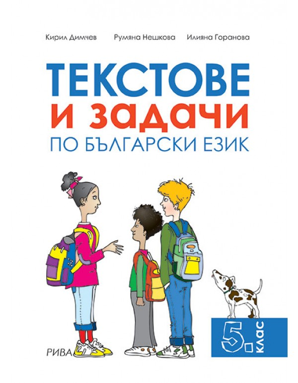 Тетрадката по български език за 5. клас:  - е съобразена с новата учебна програма по български език на МОН;  - съдържа различни текстове, които дават възможност за практическата реализация на изучаваните езикови явления;  -  предлага разнообразни типове у