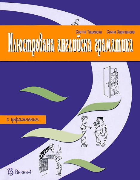 Илюстрована английска граматика с упражнения