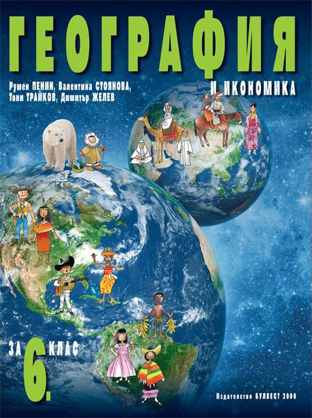 География и икономика за 6. клас