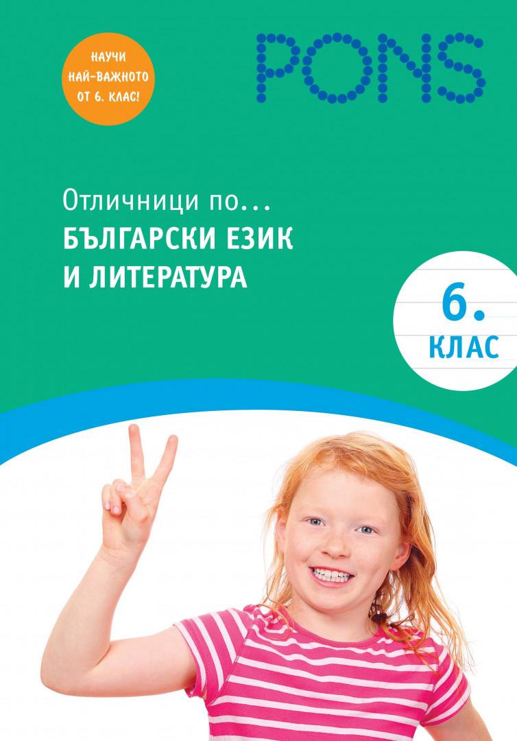 Отличници по български език и литература в 6 клас