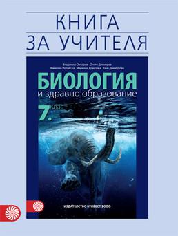 Книга за учителя по биология и ЗО за 7. клас