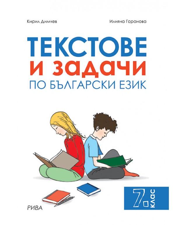 Текстове и задачи по български език за 7. клас