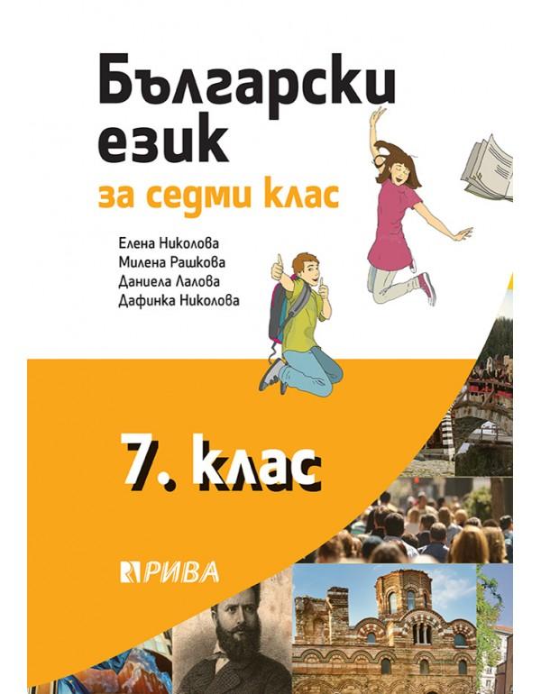 Български език 7. клас