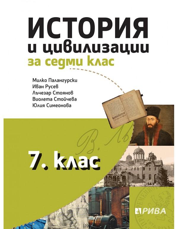 История и цивилизации 7. клас