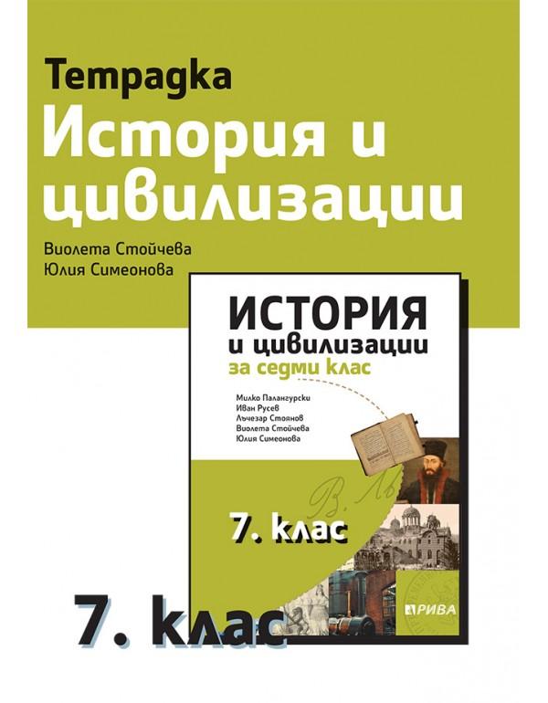 Учебна тетрадка по история и цивилизации за 7. клас