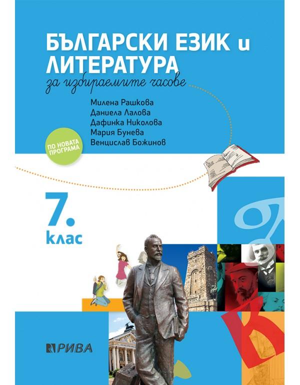 Учебно помагало по български език и литература за избираемите часове за 7. клас