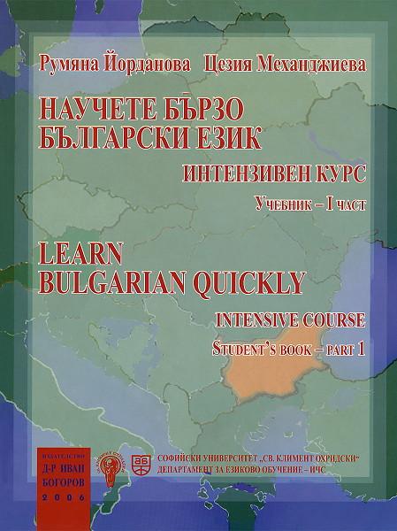 Научете бързо български език: Интензивен курс - I част. Learn Bulgarian Quickly: Intensive course. (Student's book + Workbook) - Part 1