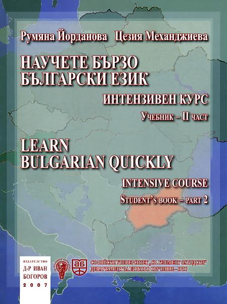 Научете бързо български език: Интензивен курс - II част Learn Bulgarian Quickly: Intensive course. (Student's book + Workbook) - Part 2