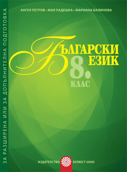Български език за 8. клас. Помагало за разширена или за допълнително подготовка
