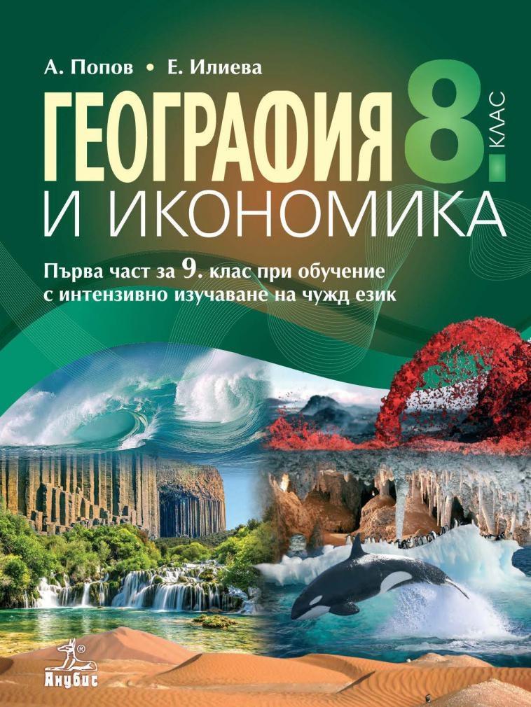 География и икономика за 8. клас. Първа част за 9. клас при обучение с интензивно изучаване на чужд език