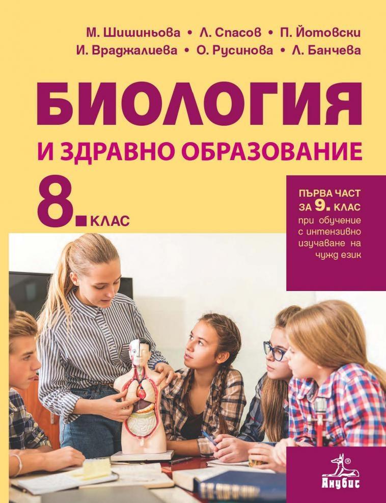 Биология и здравно образование за 8. клас. Първа част за 9. клас при обучение с интензивно изучаване на чужд език