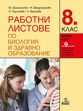 Работни листове по биология и здравно образование за 8. клас. Първа част за 9. клас при обучение с интензивно изучаване на чужд език