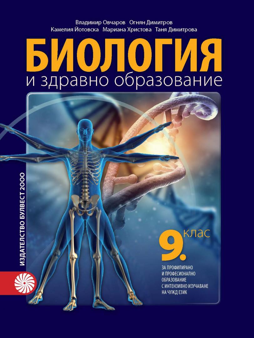 Биология и здравно образование за 9. клас за профилирано и професионално образование с интензивно изучаване на чужд език