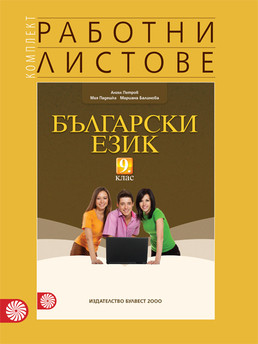 Комплект работни листове по български език за 9. клас