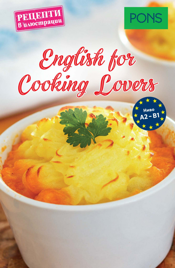 English for Cooking Lovers.Level  А2 - B1