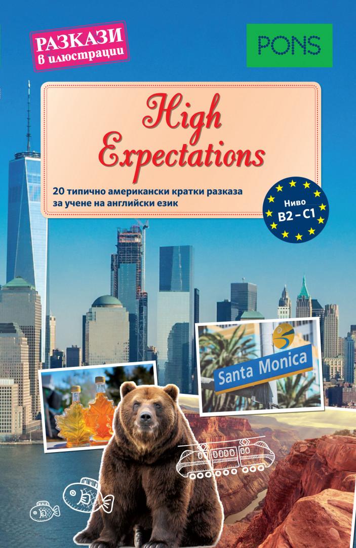 Разкази в илюстрации: High Expectations B2-C1