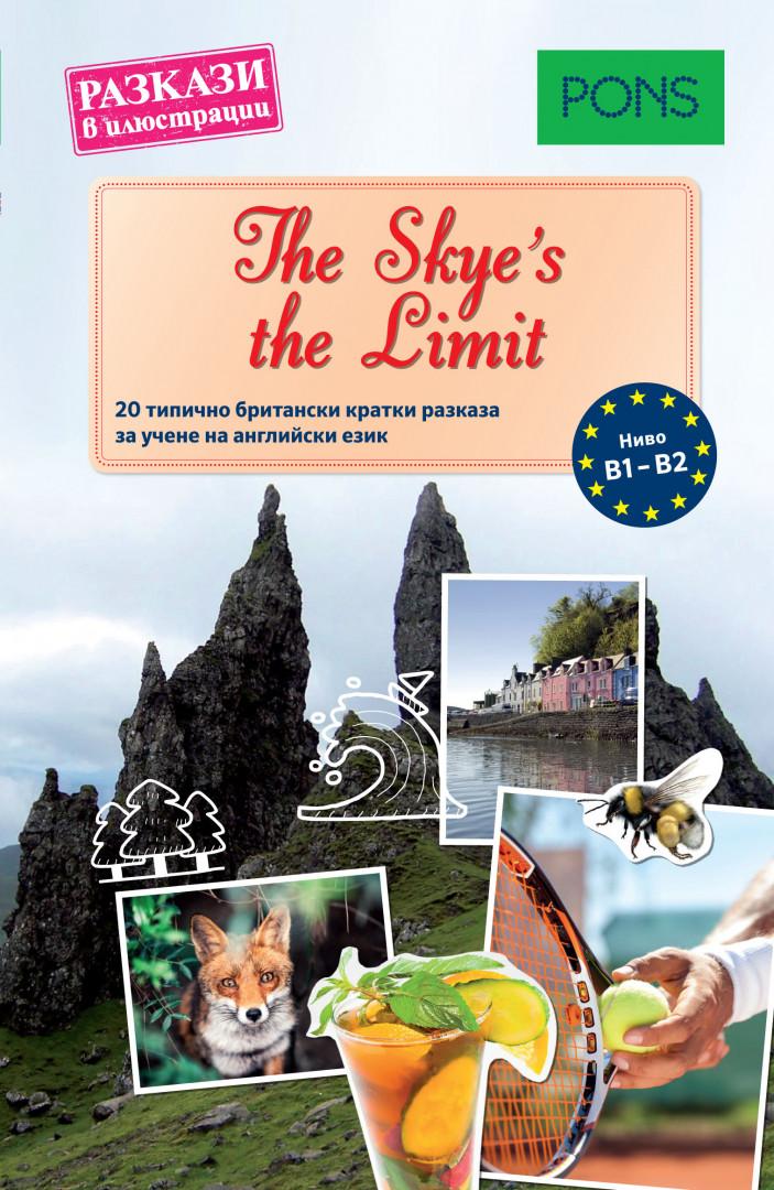 Разкази в илюстрации: The Skue`s the Limit B1-B2