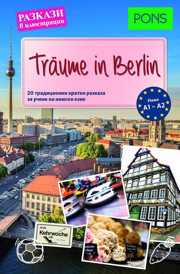 Разкази в илюстрации: Träume in Berlin