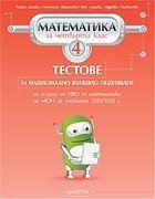 Тестове за национално външно оценяване по математика за 4. клас (по новата програма)