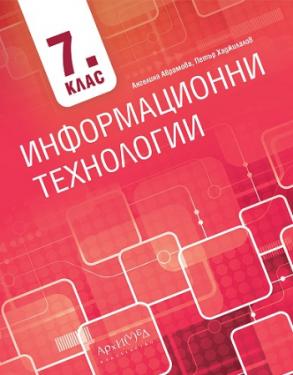 Информационни технологии за 7. клас (по новата програма)