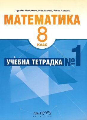 Учебна тетрадка № 1 по математика за 8. клас (по новата програма)