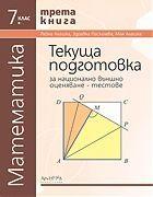 Тестове за национално външно оценяване по математика за 7. клас - трета книга