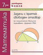 Тестове за национално външно оценяване по математика за 7. клас - четвърта книга