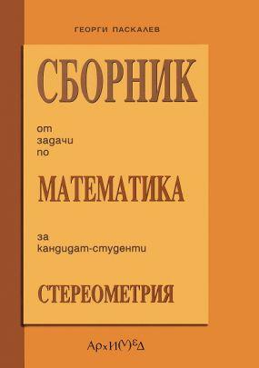 Сборник по математика за кандидат-студенти - Стереометрия