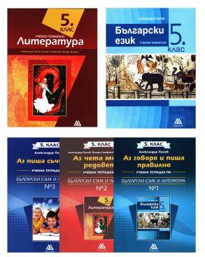 Комплект по български език и литература за 5. клас (по новата програма)