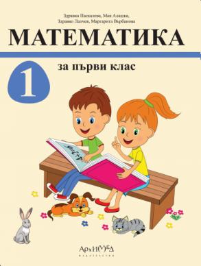 Математика за 1. клас - Комплект от учебник и 2 учебни тетрадки (по новата програма)