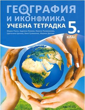 Тетрадка по география и икономика за 5. клас (по новата програма)