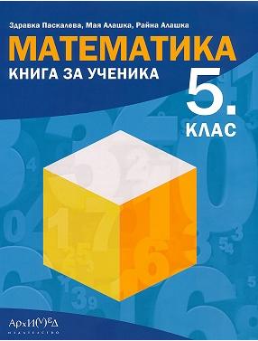 Книга за ученика по математика за 5. клас (по новата програма)