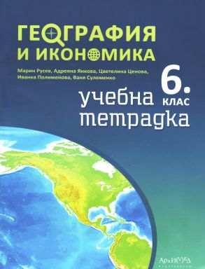 Тетрадка по география и икономика за 6. клас (по новата програма)