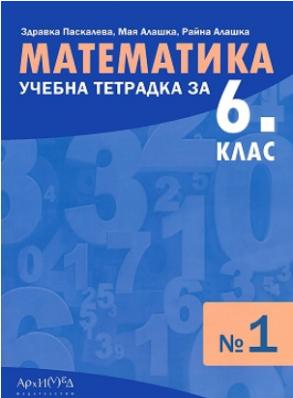 Учебна тетрадка № 1 по математика за 6. клас (по новата програма)