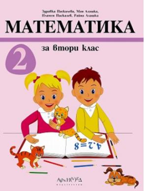Математика за 2. клас (по новата програма)