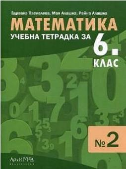 Учебна тетрадка № 2 по математика за 6. клас (по новата програма)