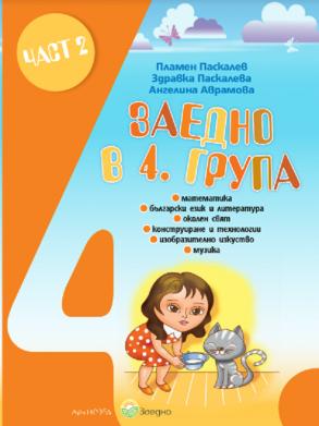 Заедно в 4. група – Познавателна книжка, втора част (по новата програма)