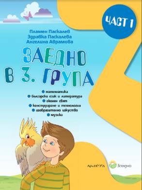 Заедно в 3. група – Познавателна книжка, първа част (по новата програма)