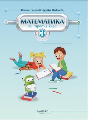 Математика за 3. клас (по новата програма)