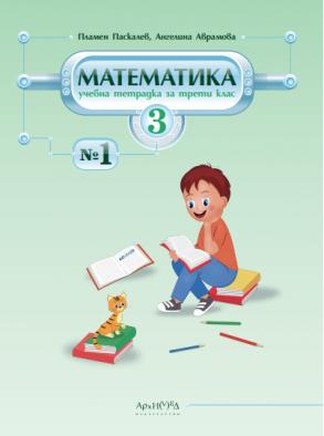 Учебна тетрадка № 1 по математика за 3. клас (по новата програма)