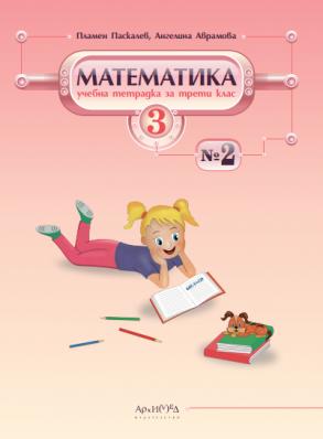 Учебна тетрадка № 2 по математика за 3. клас (по новата програма)