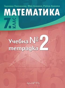 Учебна тетрадка № 2 по математика за 7. клас (по новата програма)