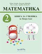 Книга за ученика по математика за 2. клас (по новата програма)