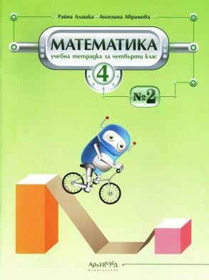 Учебна тетрадка по математика № 2 за 4. клас (по новата програма)